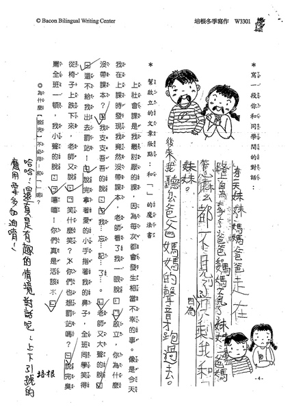 99W3301蔡弘倫 (2).jpg