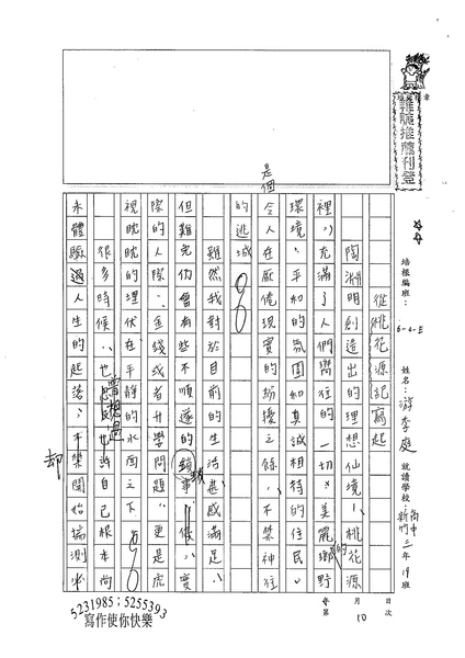 99WE110游季庭 (1).jpg