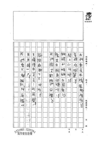 99W3306郭旻軒 (2).jpg