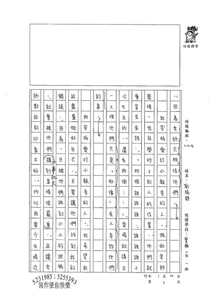 99WG306劉諭靜 (2).jpg