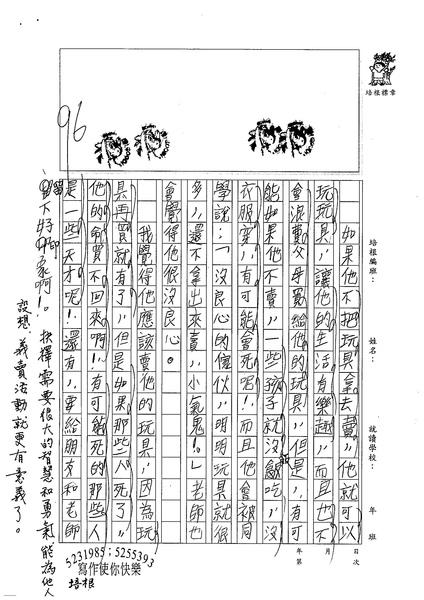 99W4307徐楷程 (2).jpg