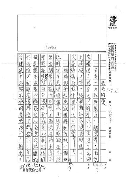 99WE103江欣平 (1).jpg