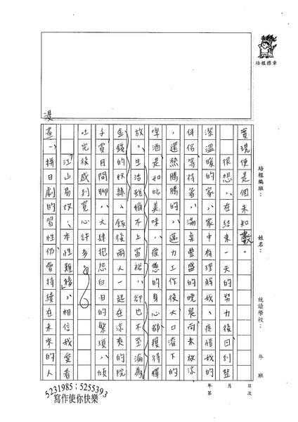 99WE110游季庭 (3).jpg