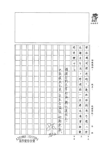 99WG207蔡旻家 (3).jpg