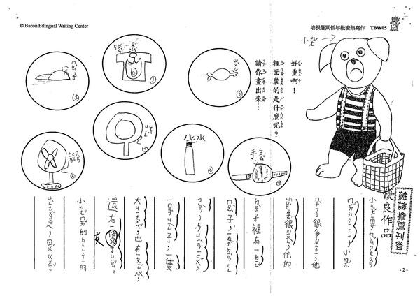 99TBS05忻承威 (1).jpg