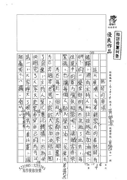 99W4204黃郁潔 (1).jpg