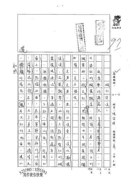 99W6206陳冠樺 (1).jpg