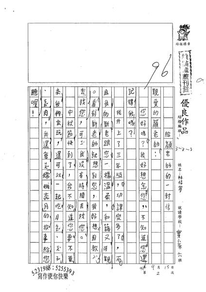 99W3202林恬寧 (1).jpg