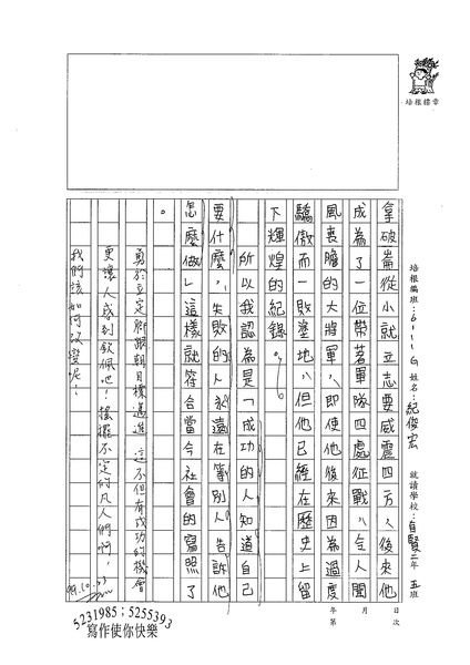 99WG206紀俊宏 (2).jpg