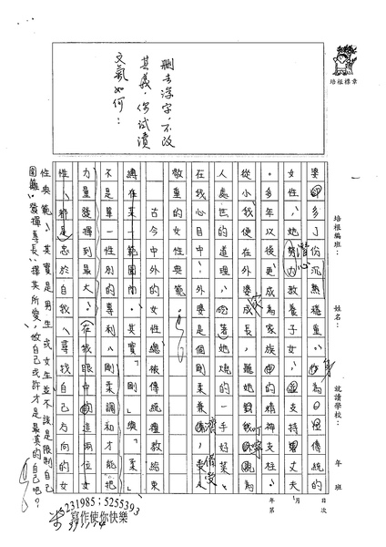 99WE208張若瑜 (4).jpg