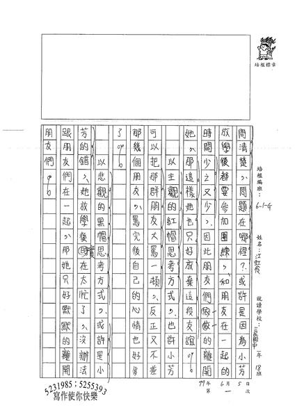99WG401江虹伶 (2).jpg