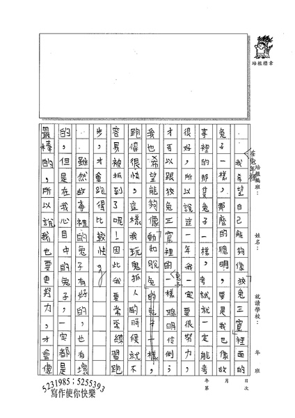 99W6309蔡秉睿 (2).jpg