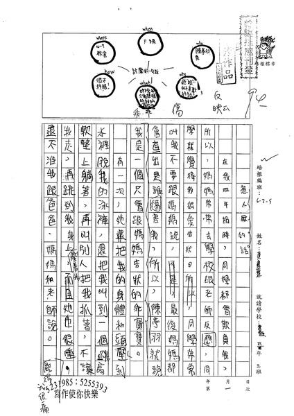 99W5301黃嵐薏 (1).jpg