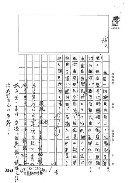 99WA107陳昱安 (3).jpg