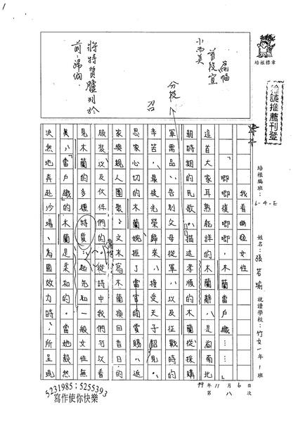 99WE208張若瑜 (1).jpg
