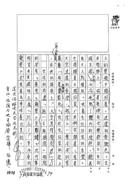 99WE201黃品禎 (3).jpg