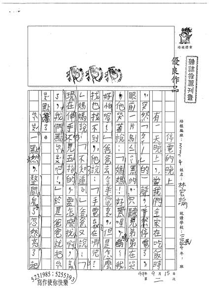 99W4202林宏諭 (1).jpg