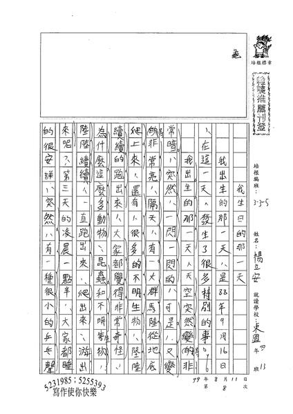 99W5108楊立安 (1).jpg