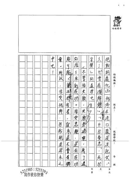 99WE306黃品禎 (2).jpg