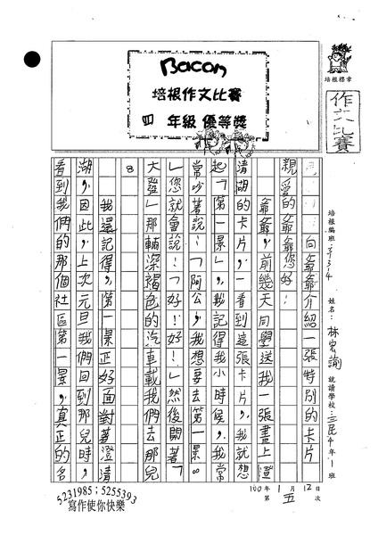 99W4305林宏諭 (1).jpg
