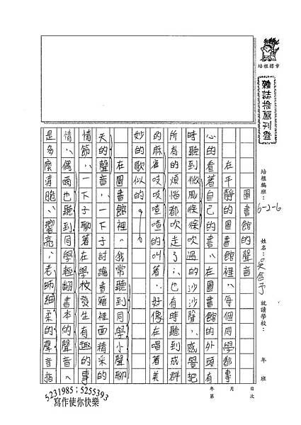 100W6404吳含予 (1).jpg