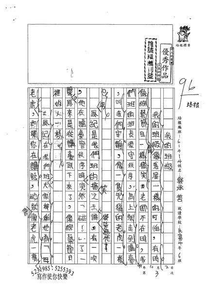 99W4203鄭承哲 (1).jpg