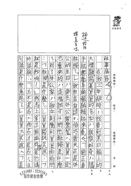 99WA210羅嵩淵 (2).jpg