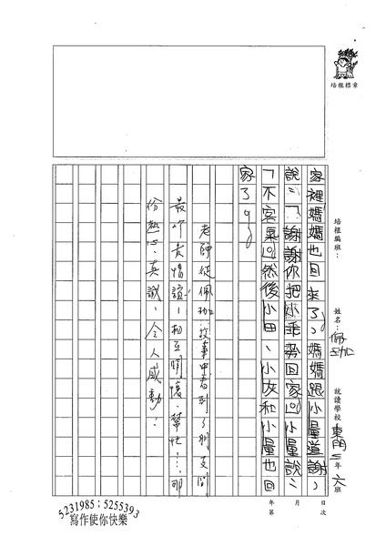 99W3110蔡佩珈 (3).jpg