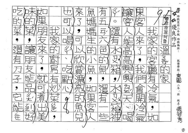 99TBW08張芸秀 (1).jpg