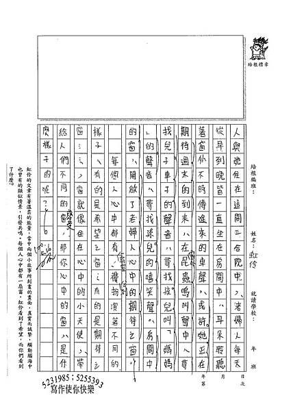 100WG404江虹伶 (3).jpg