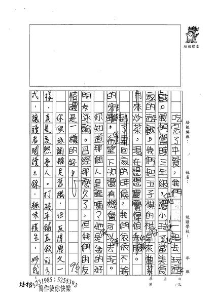 99TSW12綦又儀 (2).jpg