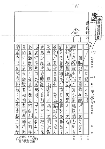 99W3201黃思肜 (1).jpg