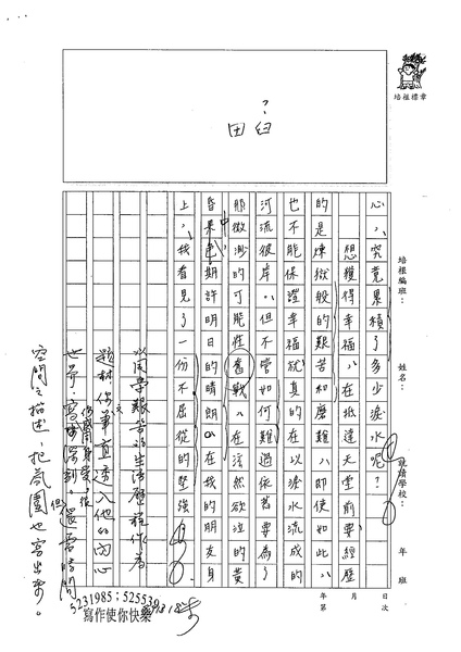 99WE209游季庭 (6).jpg