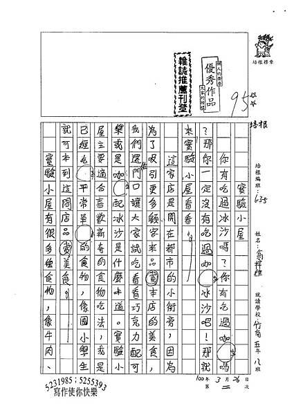 100W5402翁梓維 (1).jpg
