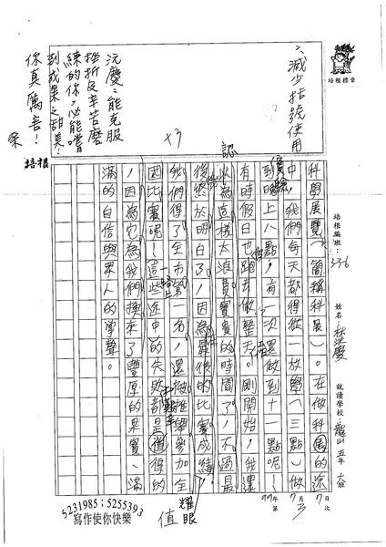 99W6103林沅慶 (2).jpg