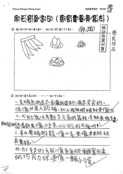 99W3103蔡佩珈 (1).jpg