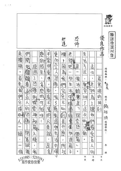 99TSW04饒祐綺 (1).jpg