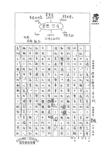 暑經典 李艾珩 (2).jpg