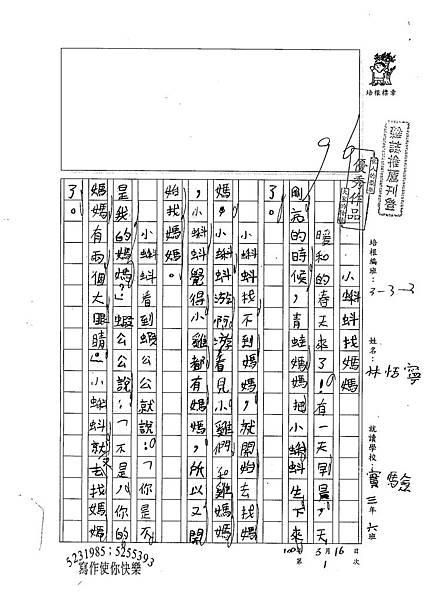 99W3401林恬寧 (1).jpg