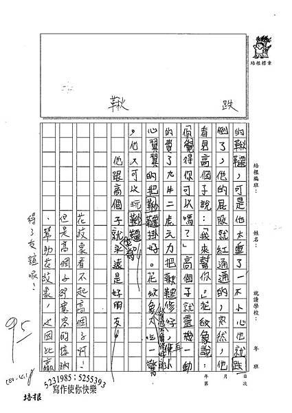 100W4303古佳璇 (2).jpg