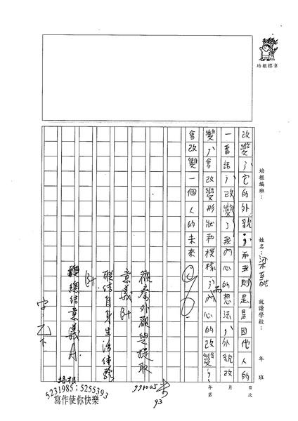 99WA203梁至皓 (3).jpg