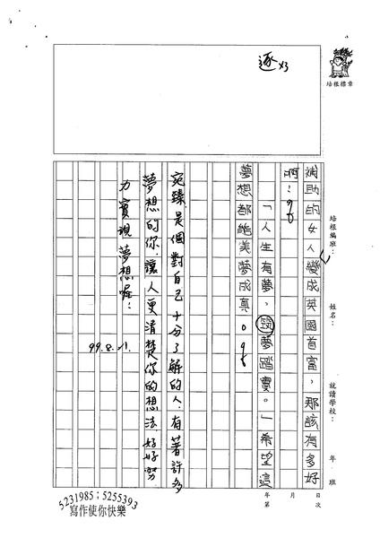 99W5110鍾宛臻 (3).jpg