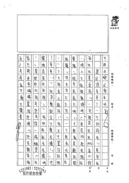 99WA205鄭薏軒 (2).jpg