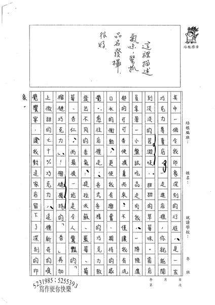 99WE107張若瑜 (3).jpg