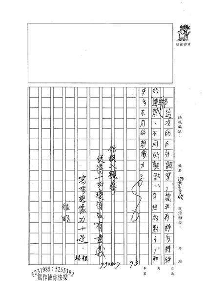 99WA107梁至皓 (3).jpg