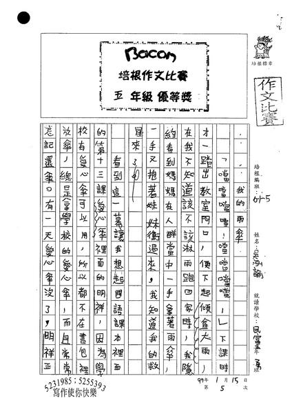 99W5305吳泓諭 (1).jpg