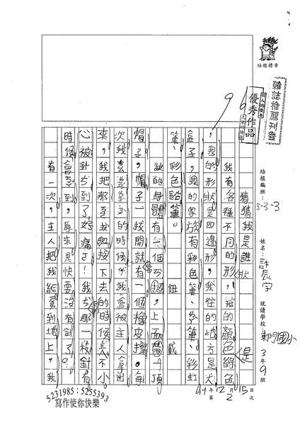99W3302許辰宇 (1).jpg