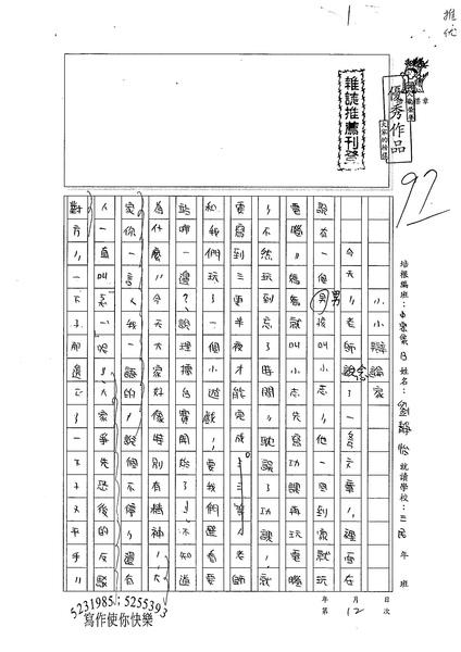 99TMW12劉靜怡 (1).jpg