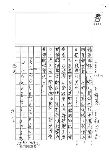 99W5203陳宥蓁 (3).jpg