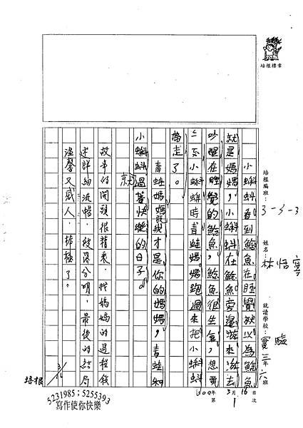 99W3401林恬寧 (3).jpg